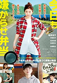 Watch Full Movie :Bento Harassment (2019)
