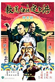 Watch Full Movie :Fists of the White Lotus (1980)