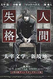 Watch Full TV Series :Aoi Bungaku Series (2009 )